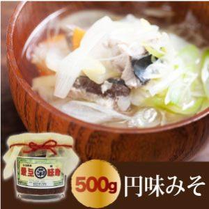 【天然醸造】円味みそ(500g)|maru-kiku