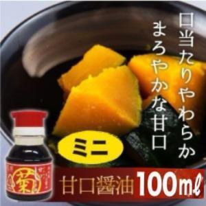 【まろやか仕立て】甘口醤油(100ミリリットル) maru-kiku