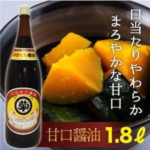 【まろやか仕立て】甘口醤油(1.8リットル) maru-kiku