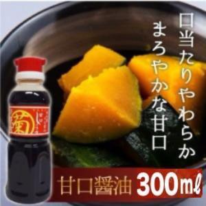【まろやか仕立て】甘口醤油(300ミリリットル)|maru-kiku