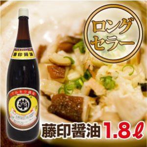 【ロングセラー】藤印醤油(1.8リットル) maru-kiku