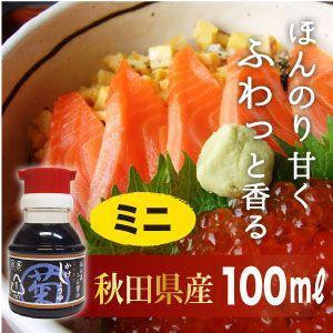 【人気商品】高級かけ醤油(100ミリリットル)|maru-kiku