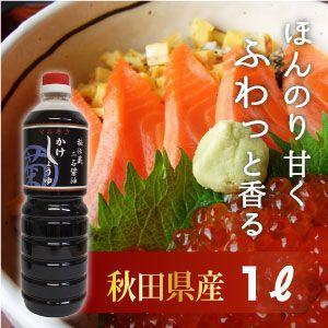 【人気商品】高級かけ醤油(1リットル)|maru-kiku