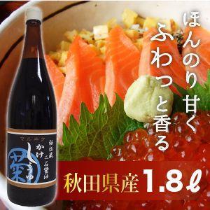 【人気商品】高級かけ醤油(1.8リットル) maru-kiku