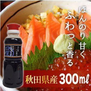 【人気商品】高級かけ醤油(300ミリリットル) maru-kiku