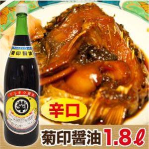 【辛口】菊印醤油(1.8リットル)|maru-kiku