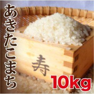 あきたこまち(10kg)|maru-kiku