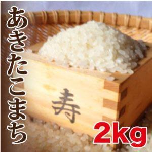 あきたこまち(2kg)|maru-kiku