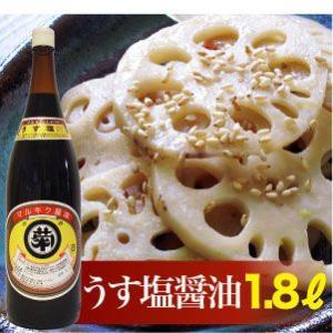 【うすしお仕立て】うす塩醤油(1.8リットル) maru-kiku