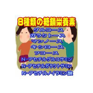 糖鎖顆粒(とうさかりゅう)ギャバ+トリプトファン・30包入・HBCフナト maru-sin 03