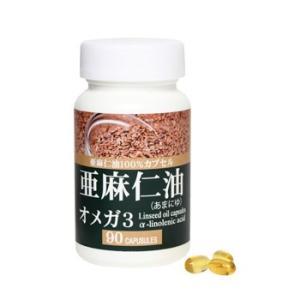亜麻仁油・あまにゆ(オメガ3オイル)90カプセル...
