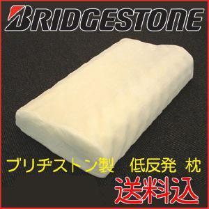 ブリヂストン 低反発枕(まくら)