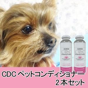 CDCペットコンディショナー250ml 2本セット|maru-suzu
