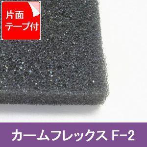 カームフレックスF-2 厚み10mmx幅1Mx長2M 片面テープ付 (カットサイズ選択可能 カット賃込)|maru-suzu