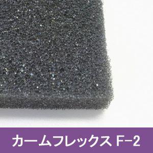 カームフレックスF-2 厚み25mmx幅1Mx長2M(カットサイズ選択可能 カット賃込)|maru-suzu