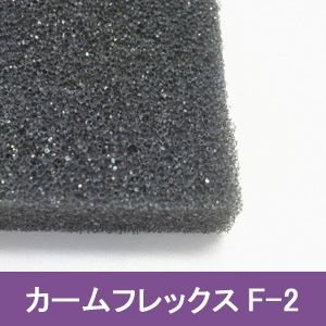 カームフレックスF-2 厚み40mmx幅1Mx長2M(カットサイズ選択可能 カット賃込)|maru-suzu