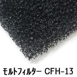 モルトフィルター CFH-13 厚み5mmx幅1Mx長2M(色・カットサイズ選択可能 カット賃込)|maru-suzu