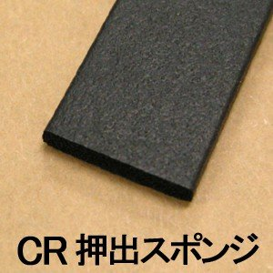 CR押出スポンジ (ネオロン)10×10 100M巻き 黒 (10x10)|maru-suzu