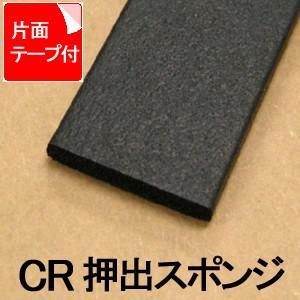 CR押出スポンジ 片面テープ付 (ネオロン)10×20 100M巻き 黒 (10x20)|maru-suzu