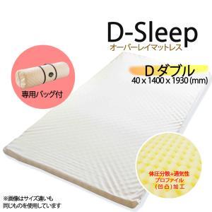 【送料無料】ブリヂストン オーバーレイマットレスD-SLEEP D ダブル 40x1400x1930 アイボリー ブリジストン 初任給 ギフト 新生活 一人暮らし maru-suzu