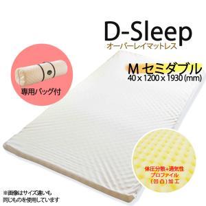 【送料無料】ブリヂストン オーバーレイマットレスD-SLEEP M セミダブル 40x1200x1930 アイボリー ブリジストン 初任給 ギフト 新生活 一人暮らし maru-suzu