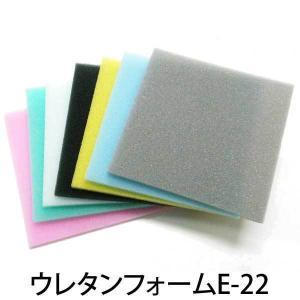 ポリウレタンフォーム E-22 厚み10mmx幅1Mx長2M (色・カットサイズ選択可能 カット賃込)|maru-suzu