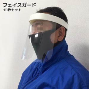 フェイスガード10枚セット 自分で簡単組立 ポスト投函 当店オリジナル製品 maru-suzu