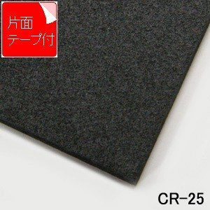 ゴムスポンジシート CR-25 片面テープ付 厚み1.5mm x 1M x 1M (サイズ若干余裕があります)|maru-suzu