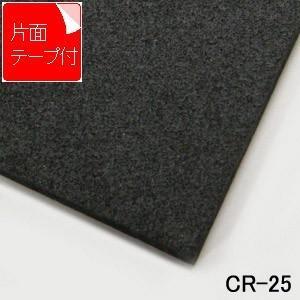ゴムスポンジシート CR-25 片面テープ付 厚み3mm x 1M x 1M (サイズ若干余裕があります)|maru-suzu