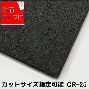 ゴムスポンジシート CR-25 片面テープ付 厚み5mm x 1M x 1M (カットサイズ選択)|maru-suzu