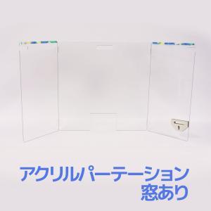 飛沫防止アクリルパーテーション 窓あり|maru-suzu