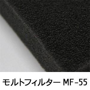 モルトフィルター MF-55 厚み20mmx幅1Mx長2M(色・カットサイズ選択可能 カット賃込)|maru-suzu
