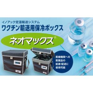 ワクチン輸送用保冷ボックス ネオマックス(スモール)|maru-suzu
