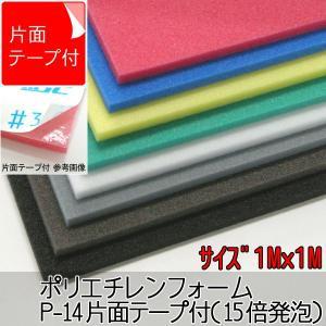 ※片面テープ付 ポリエチレンフォーム P-14 厚5mm×1000mm×1000mm判から取ります。|maru-suzu