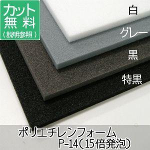 ポリエチレンフォーム P-14 厚20mm×1000mm×1000mm判から取ります。(各色、サイズ下記からお選びください。)|maru-suzu|03