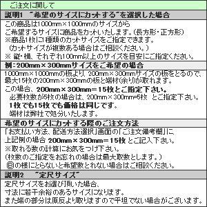 ポリエチレンフォーム P-14 厚20mm×1000mm×1000mm判から取ります。(各色、サイズ下記からお選びください。)|maru-suzu|04