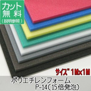ポリエチレンフォーム P-14 厚45mm×1000mm×1000mm判から取ります。(各色、サイズ下記からお選びください。)|maru-suzu