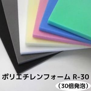 ポリエチレンフォーム R-30 厚30mm×幅1Mx長1M (色・カットサイズ選択可能 カット賃込)|maru-suzu