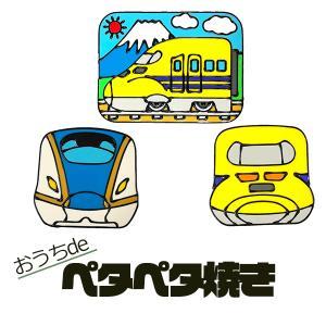 おうちdeペタペタ焼き 【新幹線(2)】 E5系 E6系 はやぶさ こまち はやて やまびこ なすの JR東日本 東北新幹線|maru-suzu