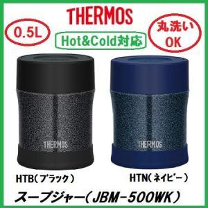 サーモス ワーカーズシリーズ真空断熱スープジャーJBM-500WK HTB(ブラック)/JBM-50...