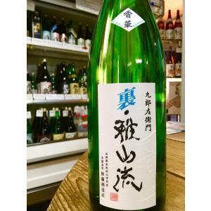 裏・雅山流 香華 1800ml (うら・がさんりゅう こうか)