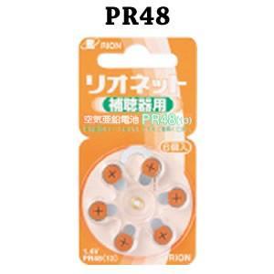 リオネット補聴器用空気電池 PR48