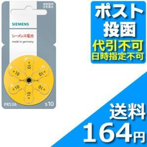 シーメンス電池PR536