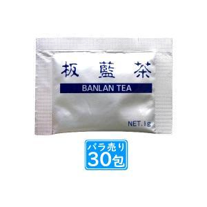 板藍茶(ばんらんちゃ)1g×30包【賞味期限2018年1月以降】