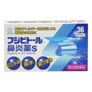 フジビトール鼻炎薬S36カプセル【指定第2類医薬品】