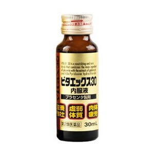 ビタエックス30内服液30mL×30本【第2類医薬品】...