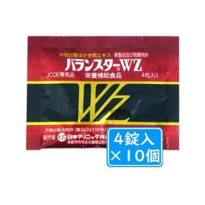 バランスターWZ4錠入×10個≪宅配便対応≫ maruai
