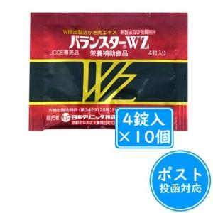 バランスターWZ4錠入×10個≪ポスト投函:送料198円≫ maruai