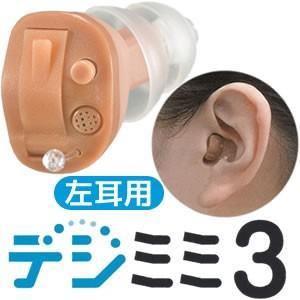 デジタル補聴器 デジミミ3(左耳用)|maruai
