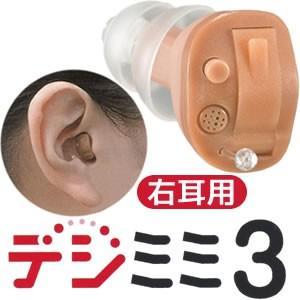 デジタル補聴器 デジミミ3(右耳用)|maruai
